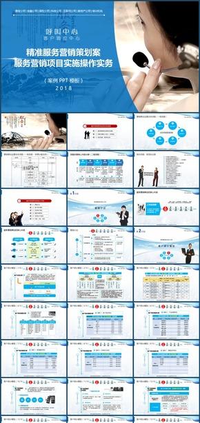 呼叫中心精准服务营销策划与运营管理体系及营销实战操作规范介绍PPT模板