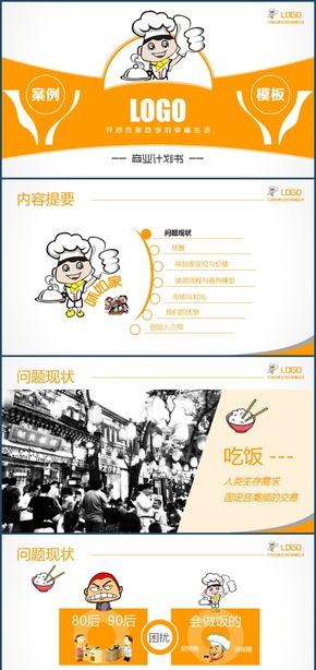 高端餐饮业路演项目介绍商业计划书