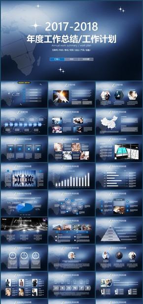 简约国际范互联网科技公司年度工作总结工作计划PPT模板
