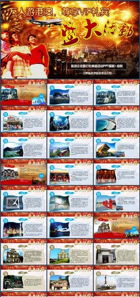 旅游旅行社游览活动项目介绍PPT模板案例
