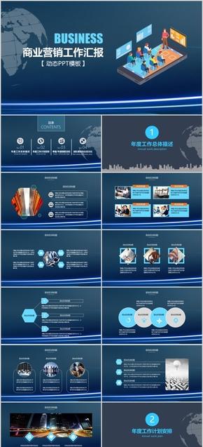 高端简约商务办公营销工作年度年中报告动态模板