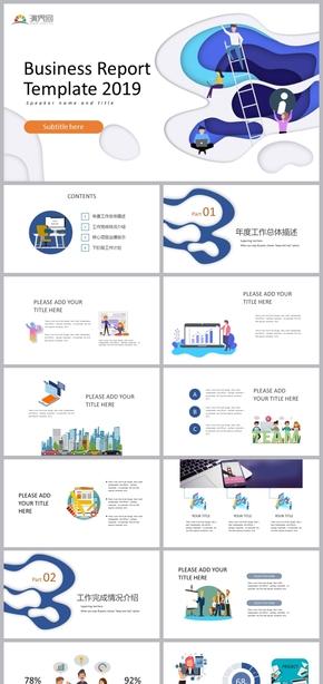 2019蓝色扁平化2.5D商业报告公司介绍工作计划动态模板