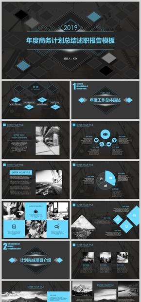 藍色簡約動態簡約商務計劃總結述職報告模板