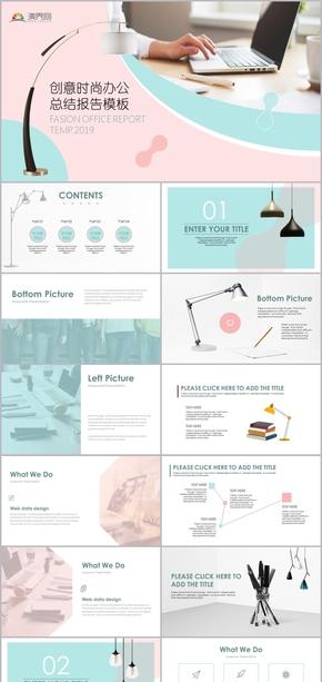 2019简约高端流行色创意时尚办公主题总结报告模板