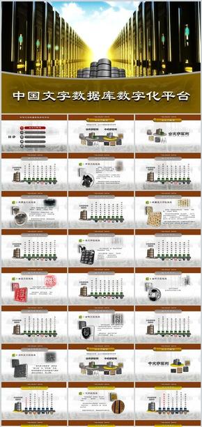 中华文字数字化资源库平台介绍PPT实战模板