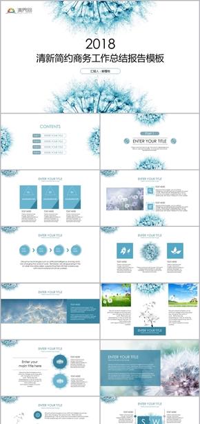 蓝色创意清新商务工作总结报告动态模板