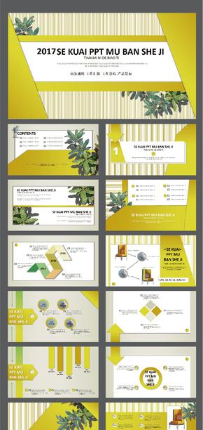 黄色条纹色块简约商务通用PPT模板