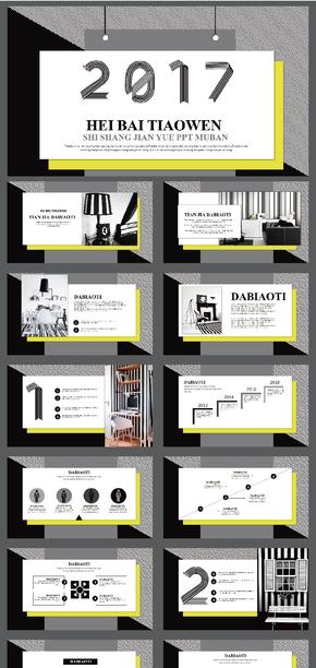 黑白条纹时尚简约商务通用PPT模板