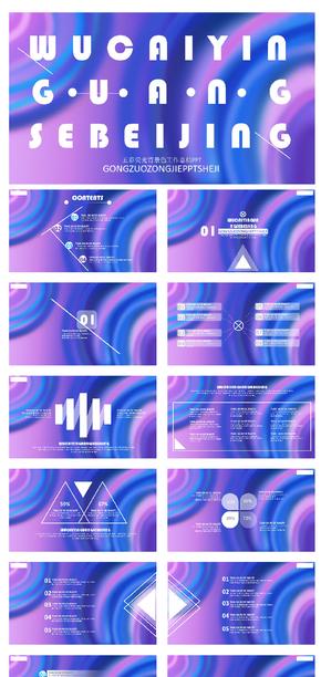 五彩荧光色背景工作总结PPT设计