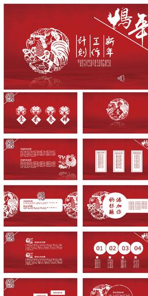 大红色中国风新春工作汇报总结PPT模板