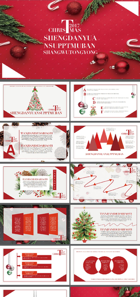 紅色圣誕元素工作匯報總結PPT模板