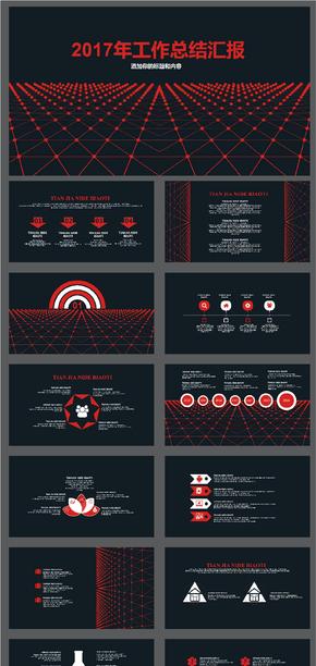 亮红色商务通用工作总结PPT模板