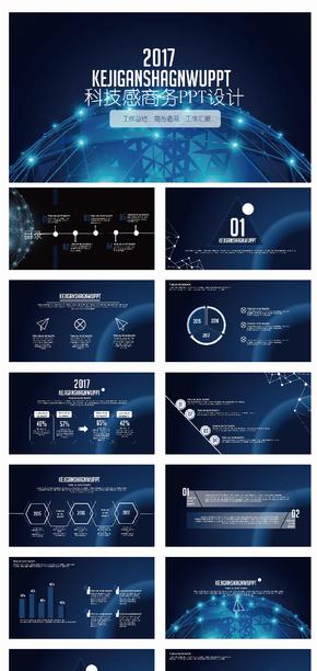 蓝色科技感商务通用PPT设计