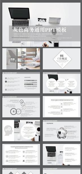 灰色简约商务通用PPT模板