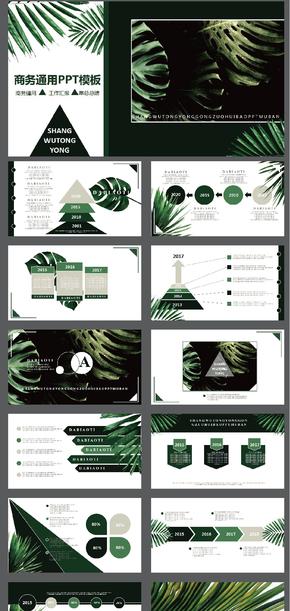 綠色闊葉元素簡約商務通用PPT模板