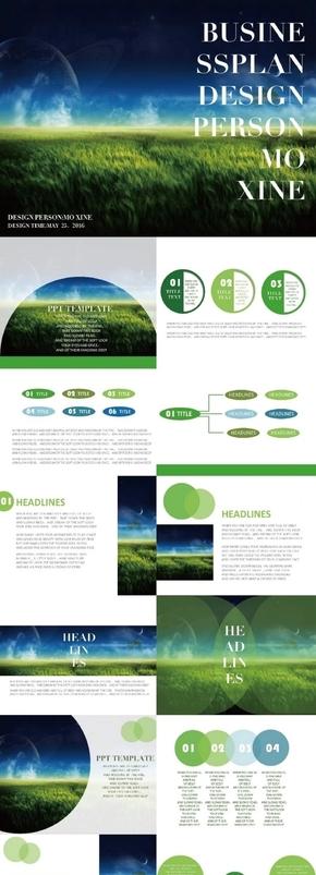 2017绿色简约大气商业计划书