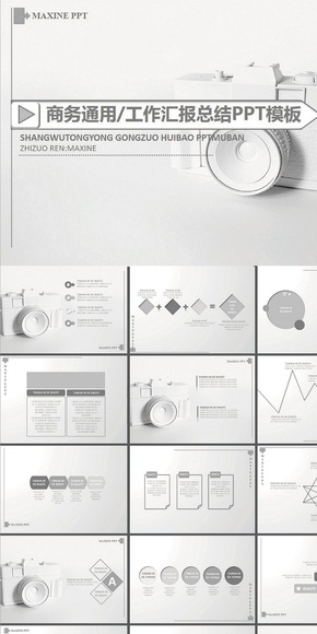 灰色高端商务通用简约时尚PPT模板