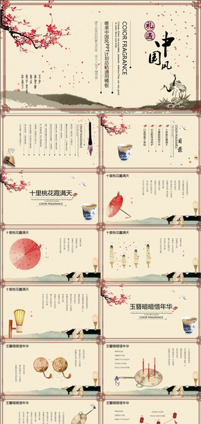 中国风古典PPT模板