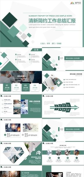 绿色商务总结计划PPT模板