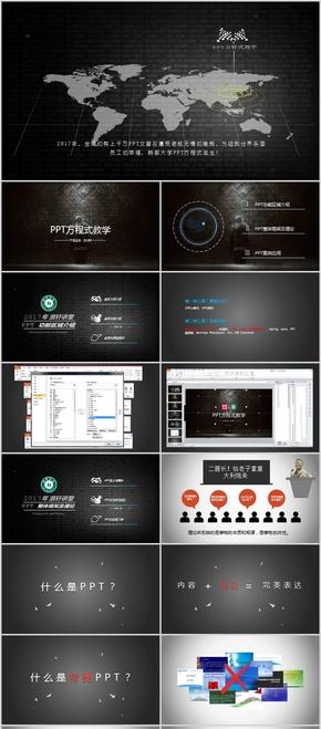 科技、简约、设计感教程PPT