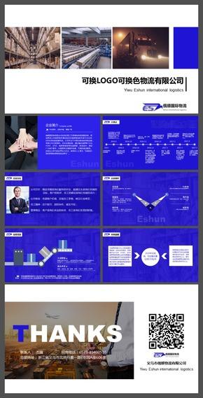 物流 贸易 跨境 电商 货运PPT模板