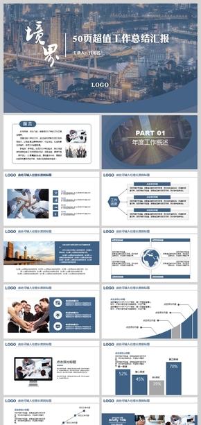 50页超值工作汇报工作总结报告计划介绍竞聘述职商务企业公司PPT模板