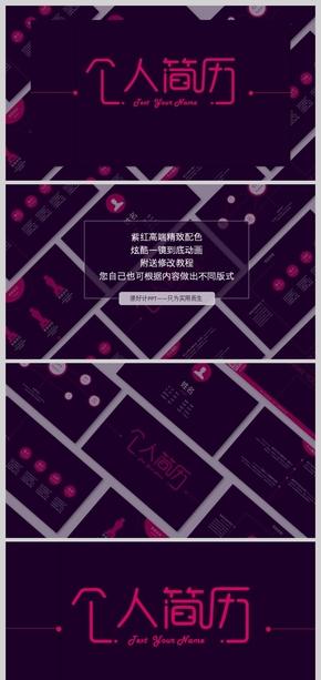 高端紫红炫动一镜到底简历PPT模板大学学生职场明星设计师求职面试竞聘竞选通用