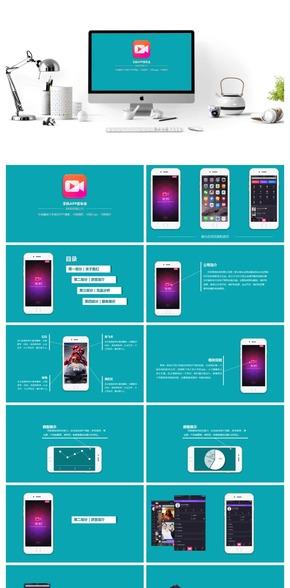 全网最炫手机APP竞标、发布、宣传模板 手机 手机app 展示 竞标 发布 发布会 宣传 移动 软件
