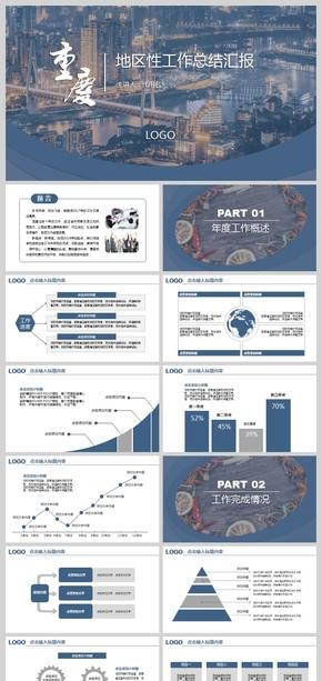 重庆通用工作总结报告汇报计划介绍竞聘述职检查考核(可换图)