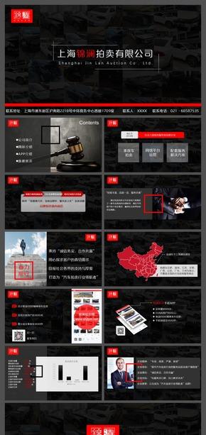 事故车 二手车 车 淘宝 红黑 公司 介绍 企业 网 发布 宣传 策划 营销