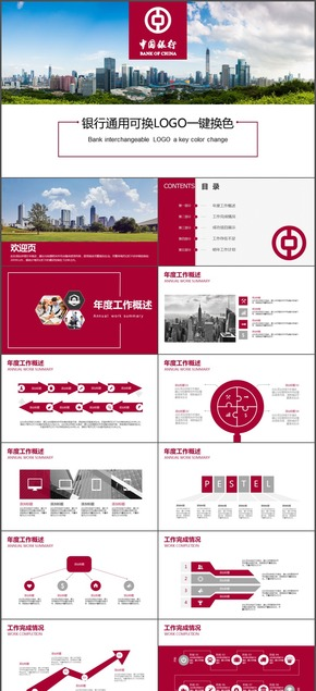 中国银行简洁大气银行通用可换logo可换色PPT模板总结汇报竞聘