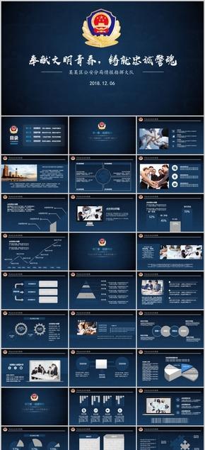公安警察工商地税国税城管执法交警法院检察院机关事业单位通用汇报总结PPT模板