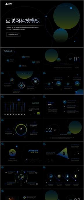 藍綠漸變科技智能互聯網IT時尚模板