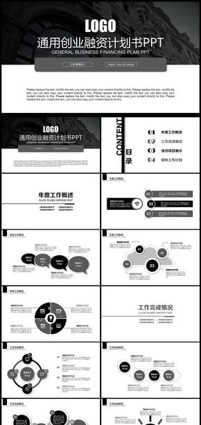 黑色极简创意图形 计划总结汇报 通用创业融资计划书PPT