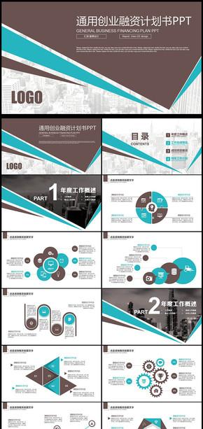 蓝灰创意图形 计划总结汇报 通用创业融资计划书PPT