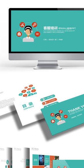 绿橙色客户咨询 400客服 呼叫中心 400呼入业务ppt