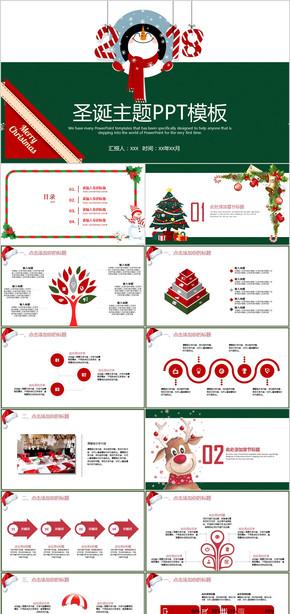 圣诞节主题PPT模板 圣诞快乐  节日庆典