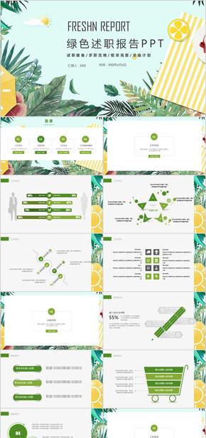 水彩雅致PPT 水彩 面试 竞聘 应聘  求职简历 竞聘演讲 绿色 模板 述职报告 清新绿色 风格