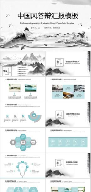 中国风 ppt模板 开题报告 开题 报告 本科论文 课题总结  毕业论文答辩ppt模板  水墨山水