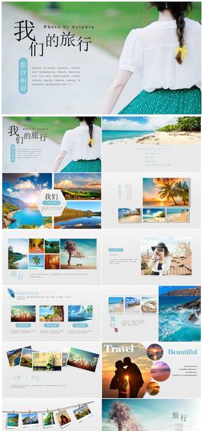 旅游摄影画册电子相册PPT模板