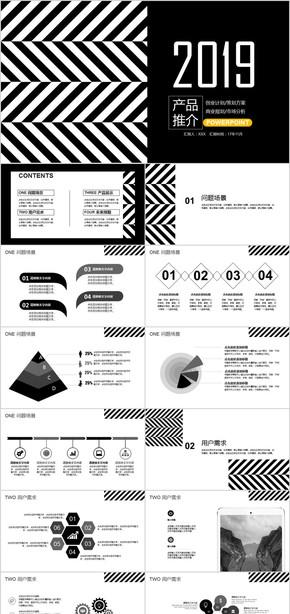 2019创业融资 计划策划方案书 框架完整 创意 黑白
