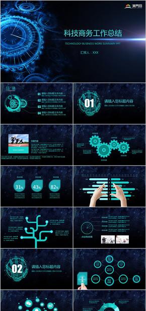 2020科技商务工作总结计划PPT模板