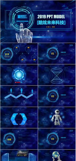 科技商務工作總結 工作匯報 科技感互聯網 商務風  藍色科技