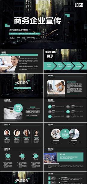 蓝黑科技商务企业宣传公司简介PPT模板