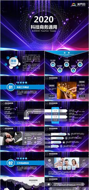 2020科技宇宙星际商务工作总结计划PPT