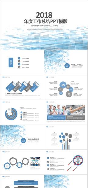工作总结PPT 工作报告PPT 总结PPT模板 年终总结 商务PPT模板 简约 科技