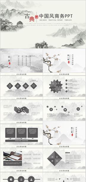 中国风 水墨 工作 年终 总结 计划 古典 古风 2018 企业 简介 PPT 模板  汇报