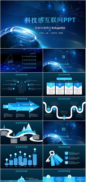 信息 网络 科技感互联网ppt模板