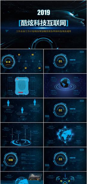 科技商務 大數據 互聯網 工作計劃PPT模板  星空科技  科技線條 藍色大氣