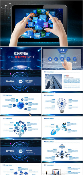 炫酷大气互联网科技商业创业计划书PPT模板